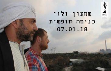 שמעון ולוי 07.01
