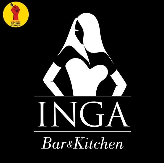 אינגה בר - INGA BAR